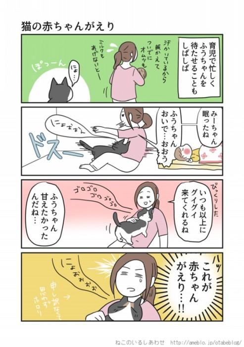1nekonoakachangaeri1