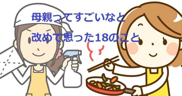 samunehahaoyasugoi18
